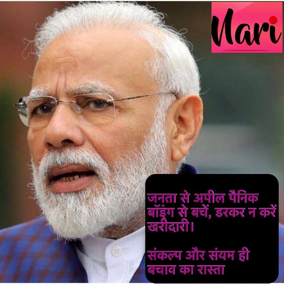 कोरोना वायरस पर PM मोदी का राष्ट्र के नाम संबोधन, 22 मार्च को सुबह 7 से 9 बजे तक की 'जनता कर्फ़्यू' की अपील