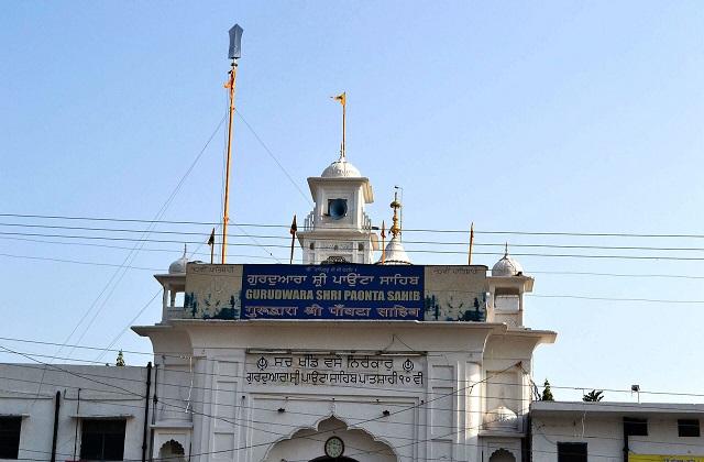 गुरुद्वारा पौंटा साहिब हिमाचल प्रदेश का एक बेहद ही पवित्र व मशहूर गुरुद्वारा है। माना जाता है कि इसी स्थान पर गुरु गोबिंद सिंह करीब 4 साल तक रहे थे।