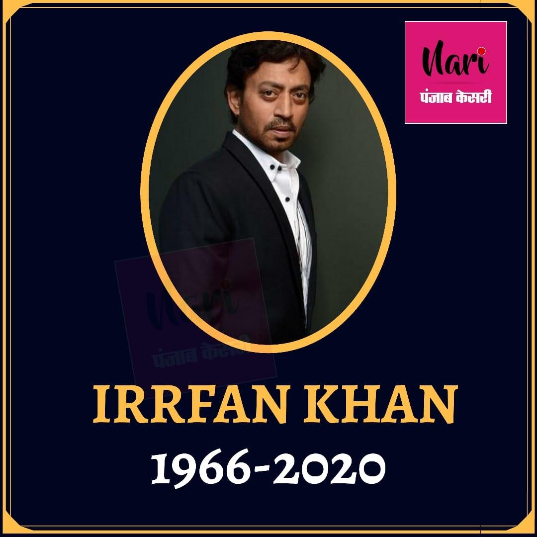 इरफान खान की यादें हमारे दिल में हमेशा जिंदा रहेगी