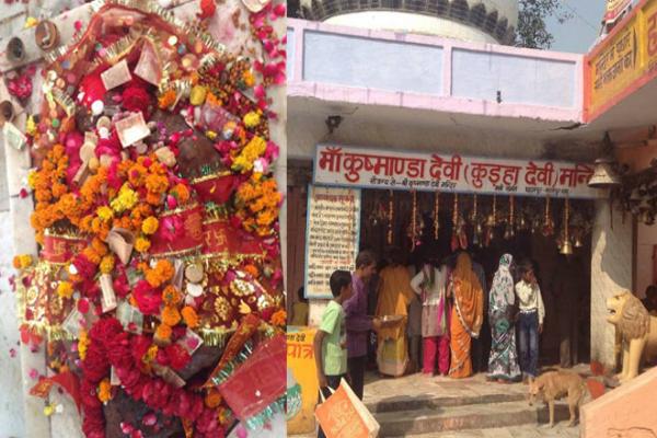 मां कूष्मांडा के मंदिर में रहस्यमय तरीके से रिसता है जल, दूर होते हैं नेत्र विकार