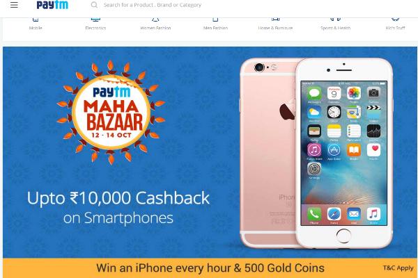 Paytm की 'महा बाजार सेल' शुरू, 100 करोड़ रुपए तक के कैशबैक की पेशकश