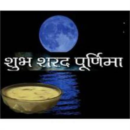 शरद पूर्णिमा: खीर का प्रसाद दिलाएगा, धन दौलत का कभी न खत्म होने वाला भंडार