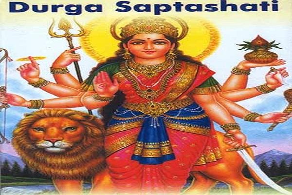दुर्गा सप्तशती के प्रत्येक अध्याय के पाठ से मिलता है भिन्न-भिन्न फल