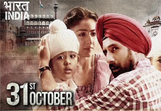 सिख विरोधी दंगों पर आधारित फिल्म ''31 अक्टूबर'' जरूर देखे