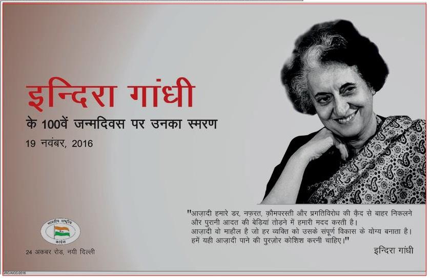 वाह! कांग्रेस: एक साल पहले ही मना ली इंदिरा गांधी की 100वीं जयंति
