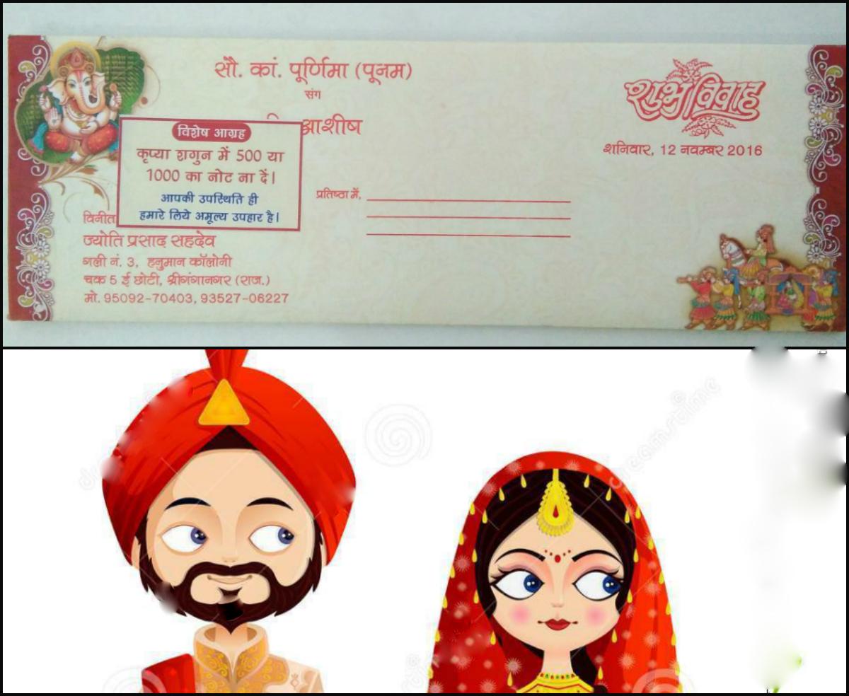 नोटबंदी का शादी पर असर, कार्ड पर लिखवाया कुछ ऐसा !