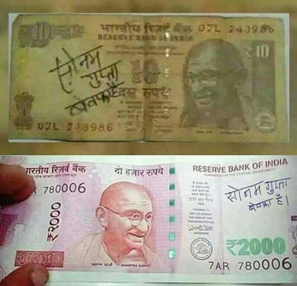 VIRAL: सोनम गुप्ता काे एक 10 के नोट ने बना दिया बेवफा!(Pics)