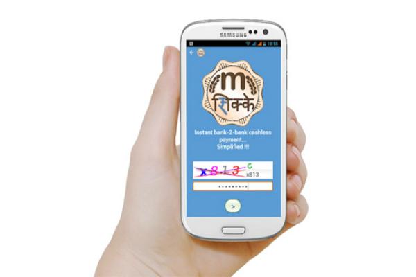 इस एप्प के जरिए SMS से करें बैंक ट्रांजैक्शन, नहीं लगेंगे एक्स्ट्रा पैसे