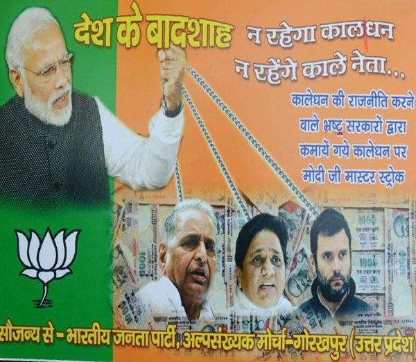 नोटबंदी पर भाजपा का विवादित पोस्टरवार: मोदी देश के बादशाह, जंजीरों में जकड़े मुलायम-मायावती