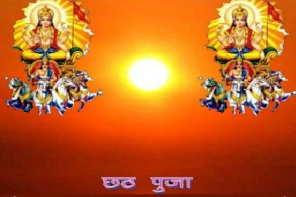 सूर्योपासना का महापर्व छठ कल से होगा शुरू