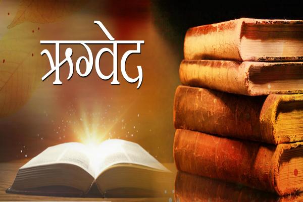 ऋग्वेद की कल्याणकारक शिक्षाएं, बदल सकती हैं जीवन