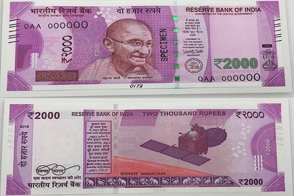 नेपाल ने भारत के नए नोटों को किया प्रतिबंधित