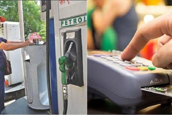 पैट्रोल पंप से भी निकाल सकेंगे 2000 रुपए, देश के 2500 पंपों पर मिलेगी सुविधा
