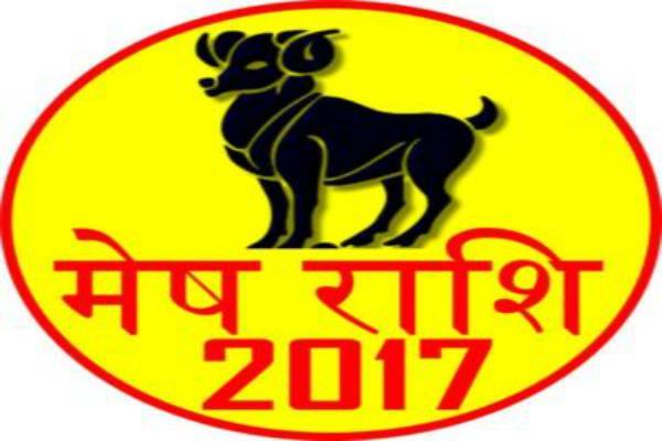 मेष राशि वालों के लिए कैसा रहेगा वर्ष 2017