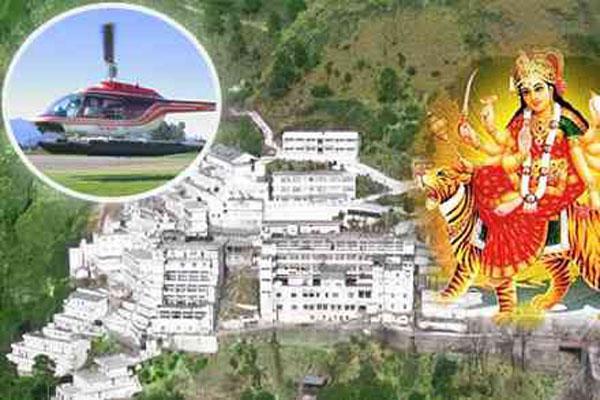 वैष्णो देवी के भक्तों को जल्द मिलेगी जम्मू से सीधी हेलीकॉप्टर सेवा