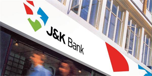आतंकवादियों ने जेके बैंक से 11 लाख की राशि लूटी