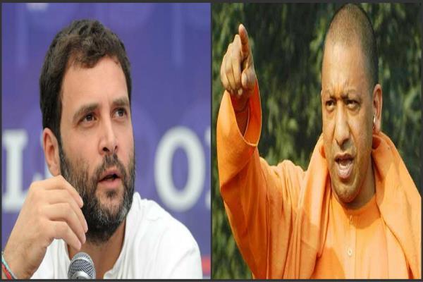 राहुल के बयान पर योगी आदित्यनाथ ने ली चुटकी