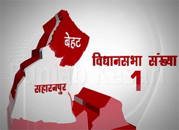 यूपी विधानसभा चुनाव: एक नजर बेहट विधानसभा संख्या-1 पर