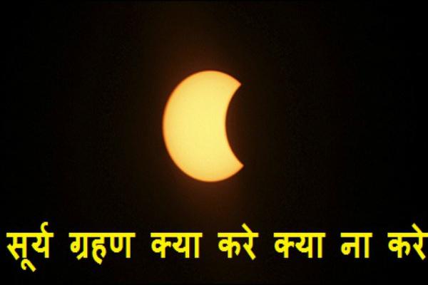 सूर्य ग्रहण के समय क्या करें, क्या नहीं