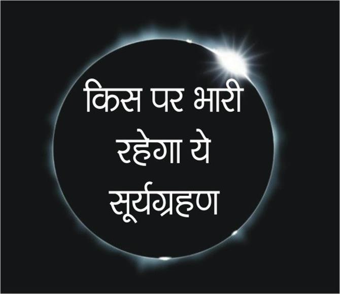 साल के अंतिम सूर्य ग्रहण का, जानिए आपकी राशि पर असर