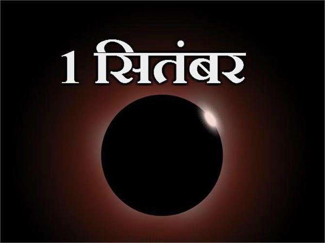 साल का अंतिम सूर्य ग्रहण दे रहा है अनिष्ट का संकेत