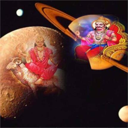 शनि-मंगल का छूटा साथ: जीवन में जुड़ेंगे नए अध्याय, रहें सावधान