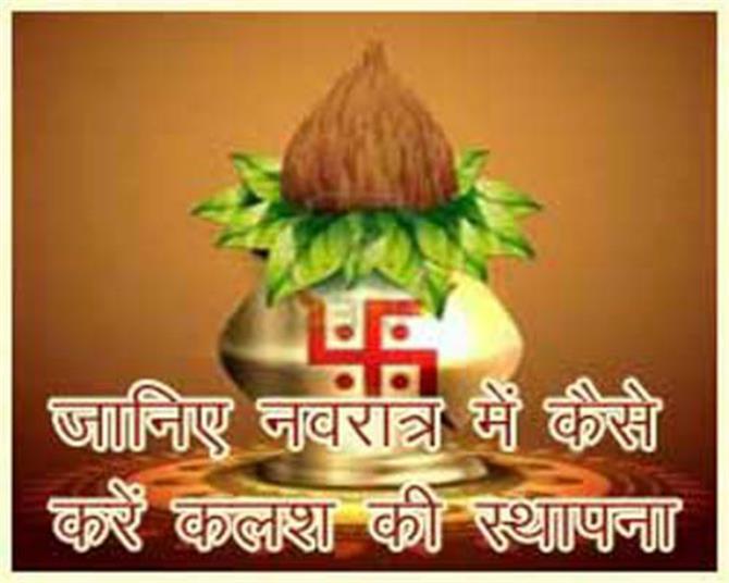 नवरात्र: जानिए, कलश स्थापना की विधि और शुभ मुहूर्त