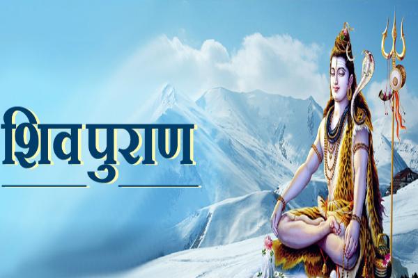 45 दिन तक करें शिव पुराण में बताए गए मंत्र का जाप, बिना दवा के हो जाएंगे स्वस्थ