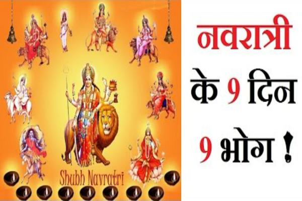 पहले से लेकर नौवें नवरात्रे तक देवी को लगाएं खास भोग