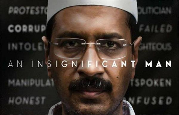 film an insignificant man to release on 17 november
