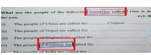 बिहार शिक्षा बोर्ड का नया कारनामा, कश्मीर को बताया अलग देश