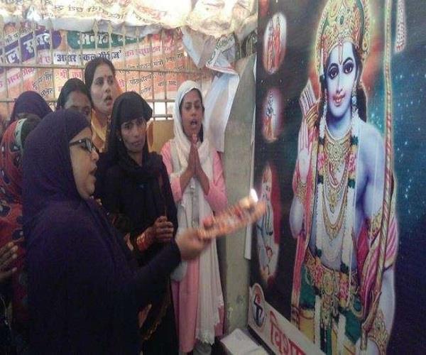 मुस्लिम महिलाओं का सराहनीय कदम, छोटी दीपावली पर उतारी श्रीराम की आरती