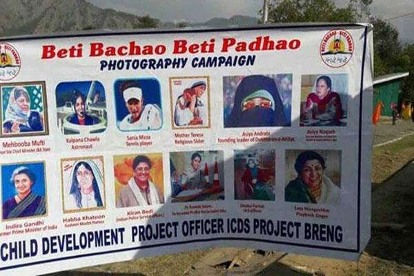 बेटी बचाओ पोस्टर में महान हस्तियों के बीच अलगाववादी नेता की फोटो, सरकार की हो रही किरकिरी