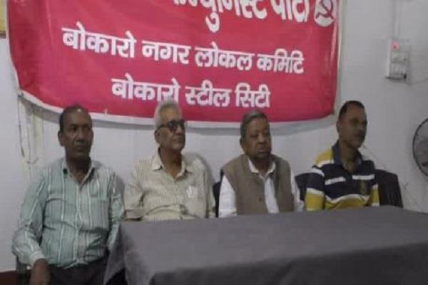 CPI द्वारा भाजपा के विरोध में किया जाएगा धरना-प्रदर्शन