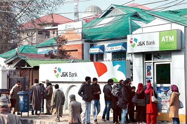 अनंतनाग में आतंकियों ने बैंक से लूटे लाखों रुपए