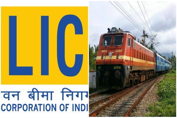 रेलवे में LIC करेगी 1.5 लाख करोड़ निवेश, वित्त मंत्रालय का ग्रीन सिग्नल