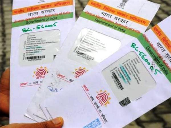 Online shopping के लिए भी जरूरी हुआ आधार कार्ड, ग्राहकों को मिलेगा ये फायदा