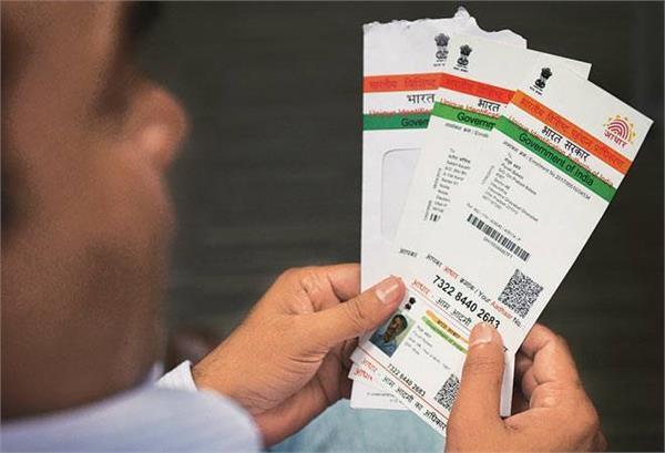 आधार कार्ड को लेकर लोगों को बड़ी राहत देने की तैयारी में सरकार