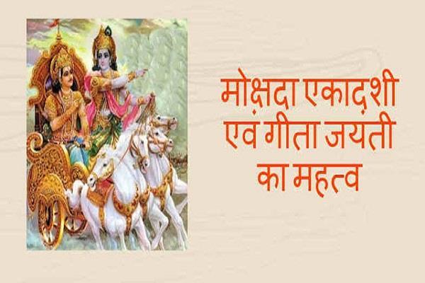 गीता जयंती एवं मोक्षदा एकादशी 30 नवम्बर: जानें, कैसे होगा पापों का नाश