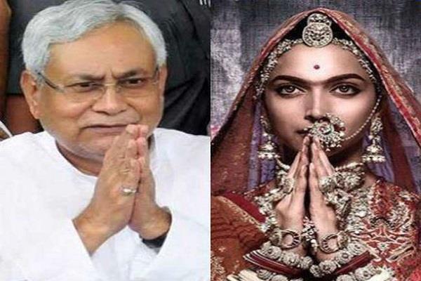 CM ने दिए अधिकारियों को निर्देश, बिहार में फिल्म पद्मावती नहीं होगी रिलीज