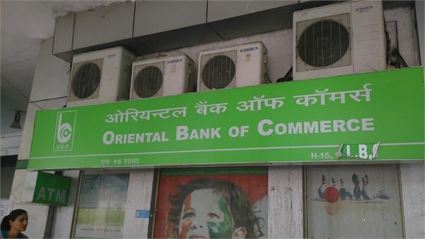ओरिएंटल बैंक को 1750 करोड़ का घाटा