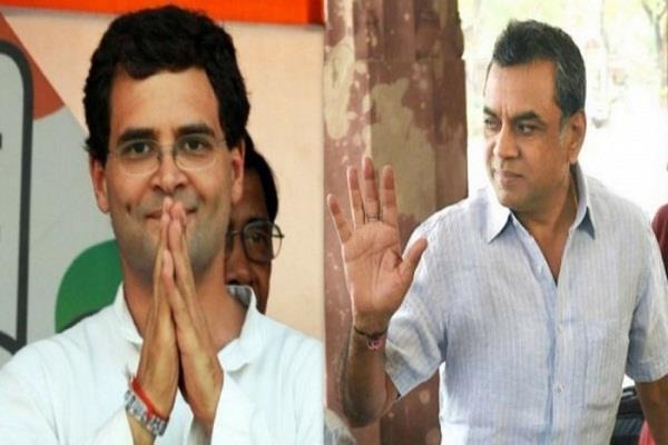 PM मोदी के नाम पर ''परेश रावल'' ने दिया राहुल गांधी को चैलेंज, ट्वीट कर कहा- तो हो जाए..