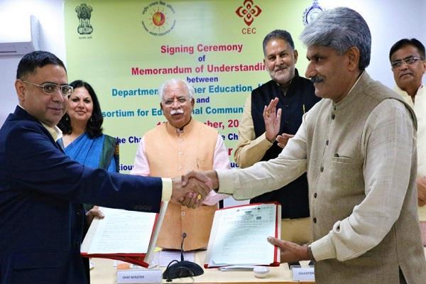 ई-लर्निंग में पहला राज्य बना हरियाणा, CM अौर शिक्षा मंत्री की मौजूदगी में हुआ MOU
