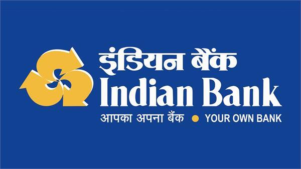 इंडियन बैंक का मुनाफा 11.45 फीसदी बढ़ा