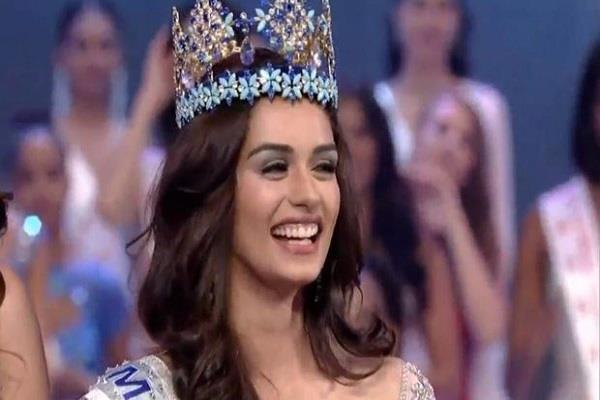 मानुषी ने जीता मिस वर्ल्ड-2017 का खिताब, MBBS की पढ़ाई छोड़कर की थी तैयारी