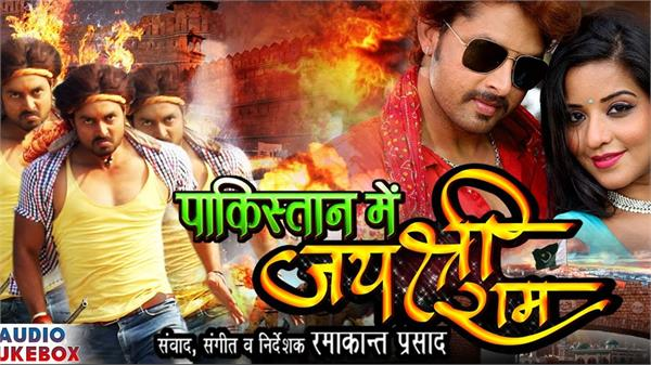 bhojpuri film pakistan me jai shri ram will release on 26 january 2018