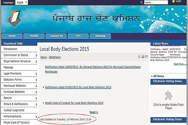 3 वर्षों से अपडेट नहीं हुई राज्य चुनाव आयोग की वैबसाइट