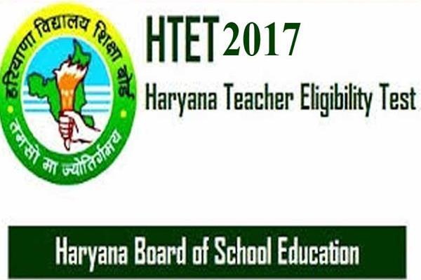 HTET में दिव्यांग एवं स्पैशल केस अभ्यर्थियों को गृह जिले में मिलेगा परीक्षा केंद्र
