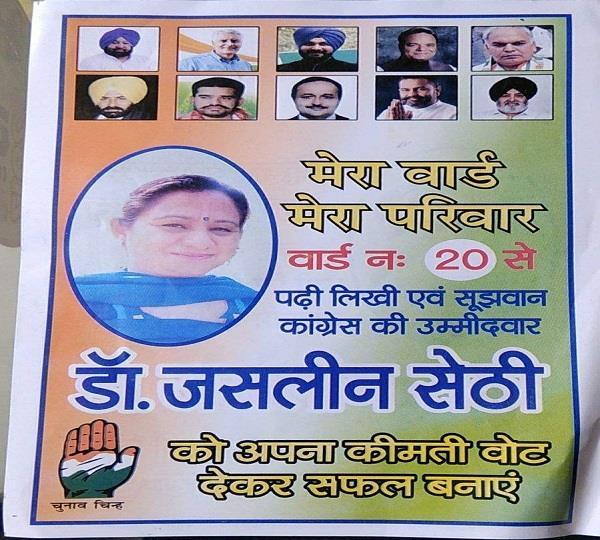 कांग्रेस प्रत्याशी के पोस्टर से छेड़छाड़ करके सोशल मीडिया पर किया वायरल
