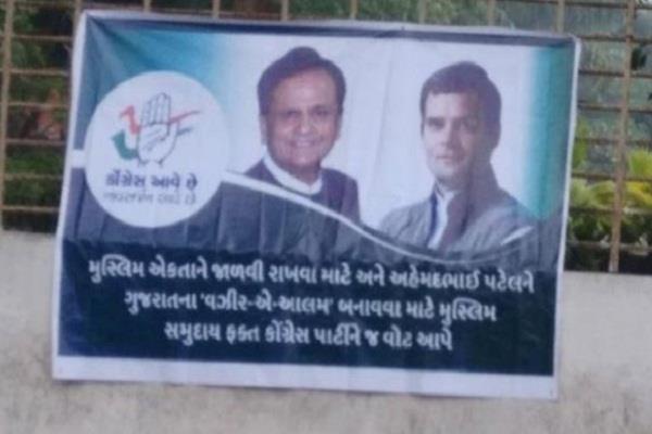 अहमद पटेल के पोस्टरों पर बबाल, बताया भाजपा की साजिश